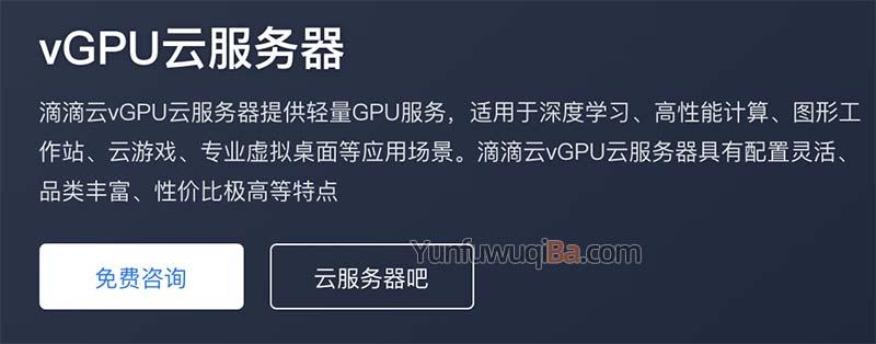 滴滴云vGPU云服务器
