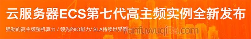 阿里云第七代高主频ECS云服务器