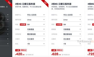 华为云618服务器优惠活动88元一年起(有高配)