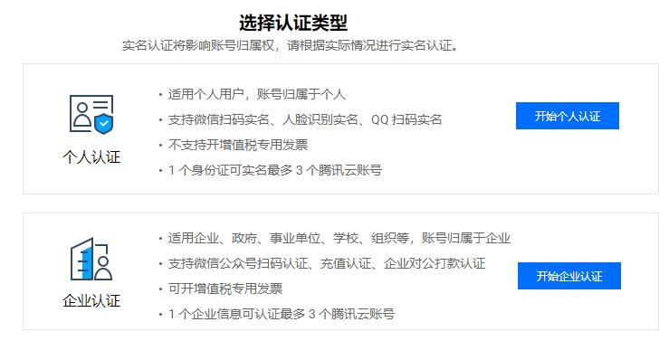 腾讯云账号企业认证