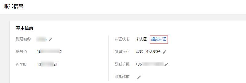腾讯云账号提交认证