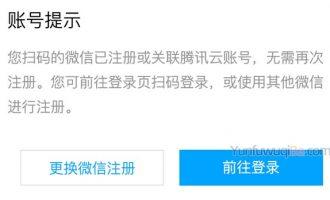 该微信账号已经注册为腾讯云账号
