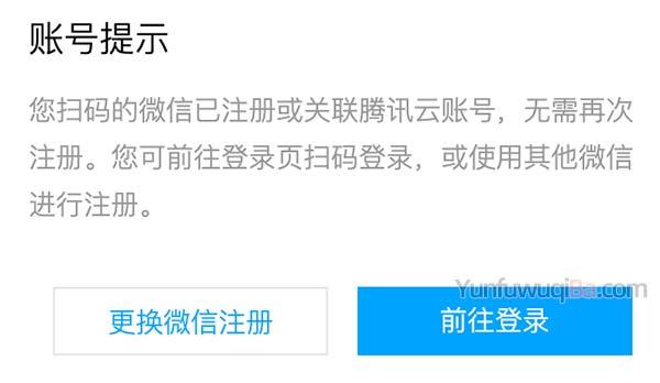 微信已注册腾讯云账号