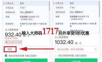 滴滴云GPU云服务器价格表(P4/P40/P100/T4)