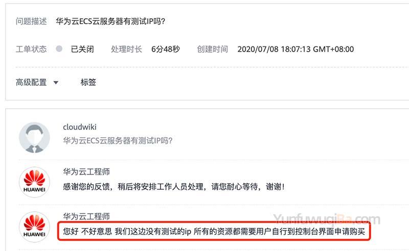 华为云服务器暂无测速IP