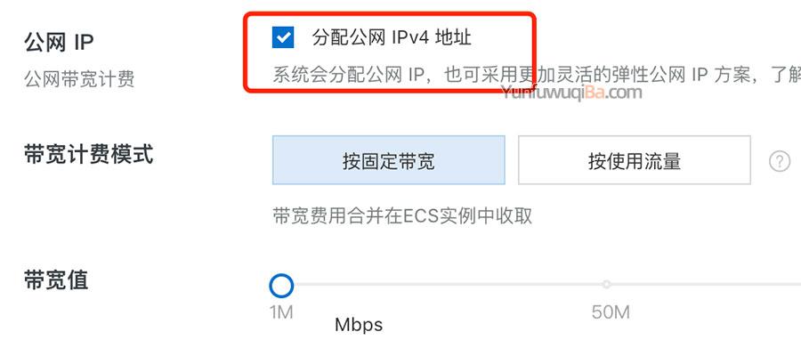 阿里云服务器分配公网IP