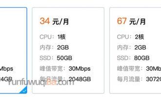 腾讯云香港轻量应用服务器24元/月30Mbps峰值带宽
