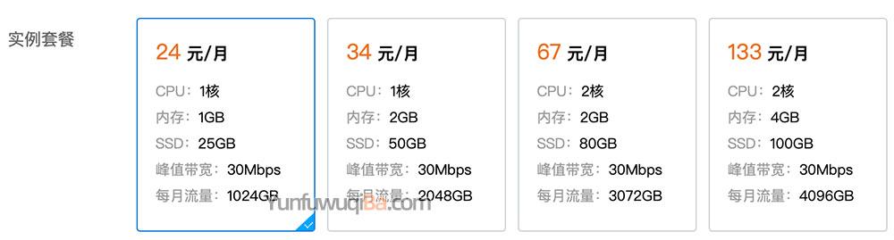 腾讯云香港轻量应用服务器