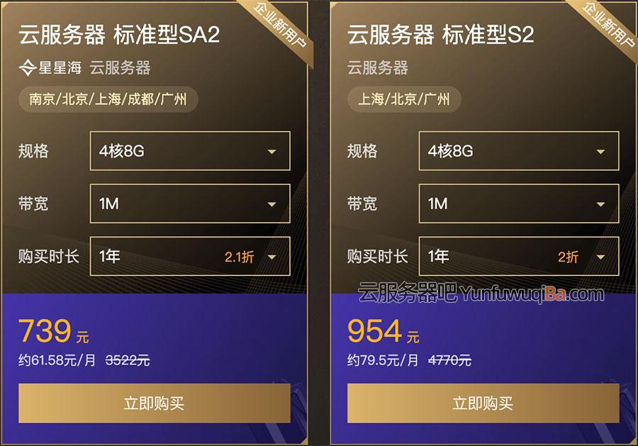 腾讯云服务器标准型SA2和标准型S2