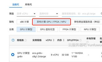 阿里云GPU服务器租用价格、配置选择及购买指南