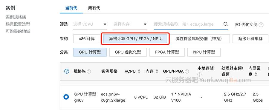 阿里云GPU服务器选购