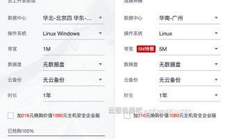 华为云耀云服务器1核2G优惠价88元一年