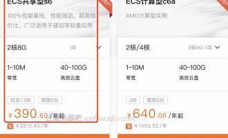 阿里云2核8G服务器ECS共享型s6优惠390元一年(企业专享)