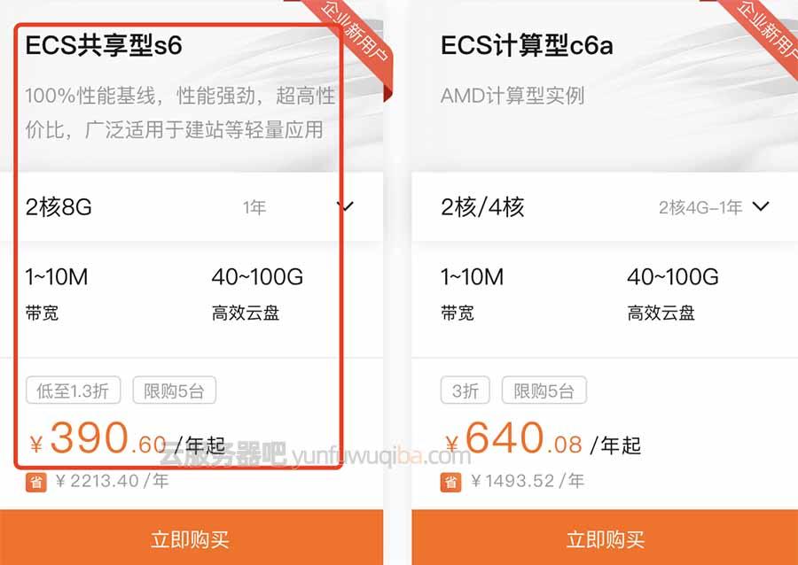 阿里云2核8G服务器优惠