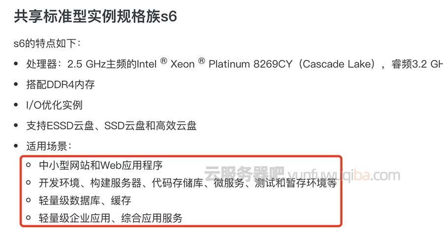 阿里云ECS共享型s6服务器建网站