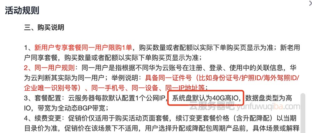 华为云HECS云服务器系统盘40G