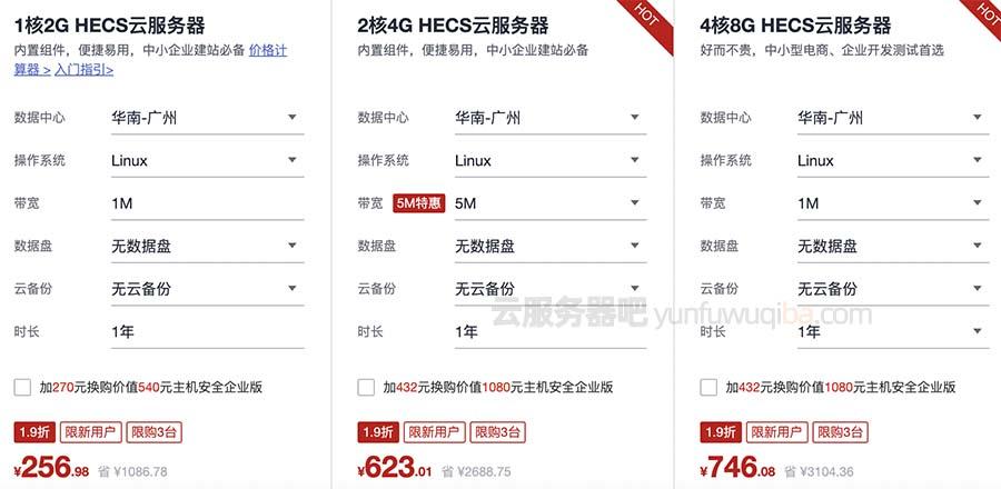 华为云HECS云服务器优惠价