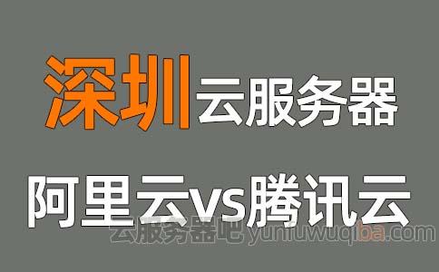 深圳云服务器