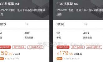 阿里云1核2G服务器ECS共享型n4优惠价59元一年179元3年