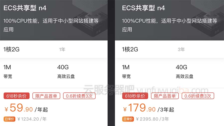 阿里云1核2G服务器优惠价59元一年