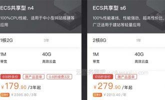 阿里云2核8G服务器ECS共享型s6优惠价279元一年