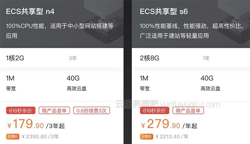阿里云2核8G服务器优惠价279元一年