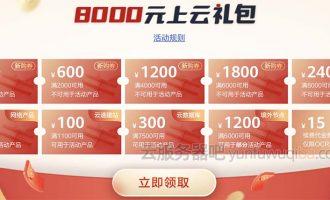 华为云618活动云服务器88元一年可领取8000元代金券