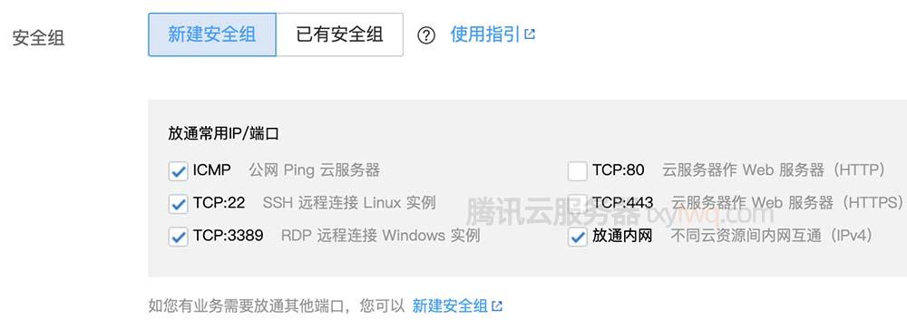 腾讯云服务器新建安全组默认规则