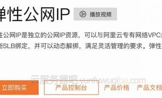 阿里云服务器没有公网IP可以绑定弹性公网IP(EIP)进行外网访问