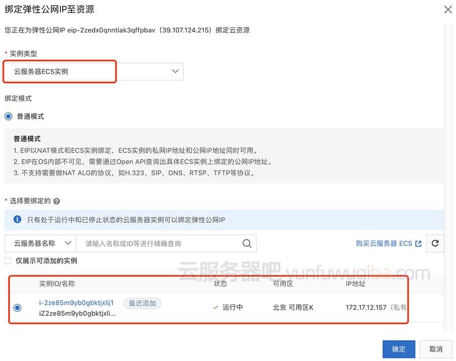 阿里云弹性公网IP绑定ECS实例
