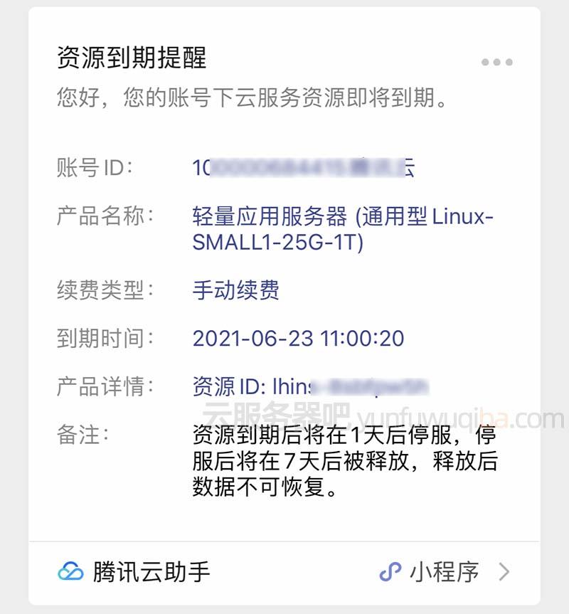 腾讯云轻量服务器到期未续费数据保留7天