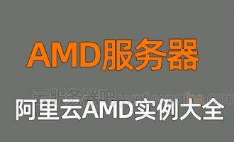 阿里云有AMD服务器吗?阿里云AMD服务器规格型号大全