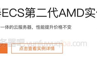 阿里云AMD服务器ECS计算型c7a、通用型g7a和内存型r7a性能参数详解