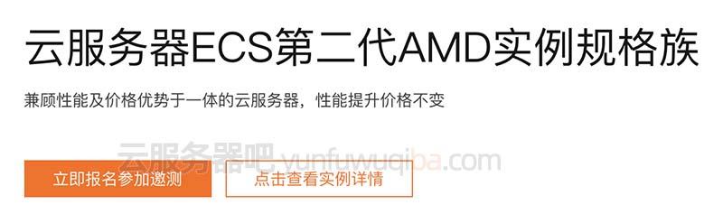 阿里云AMD服务器c7a、g7a和r7a实例