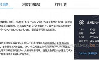 腾讯云GPU服务器GN10X/GN10Xp性能规格及价格说明