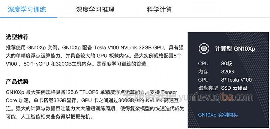 腾讯云GPU服务器GN10X/GN10Xp