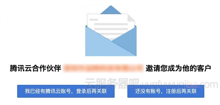 腾讯云合作伙伴账号关联