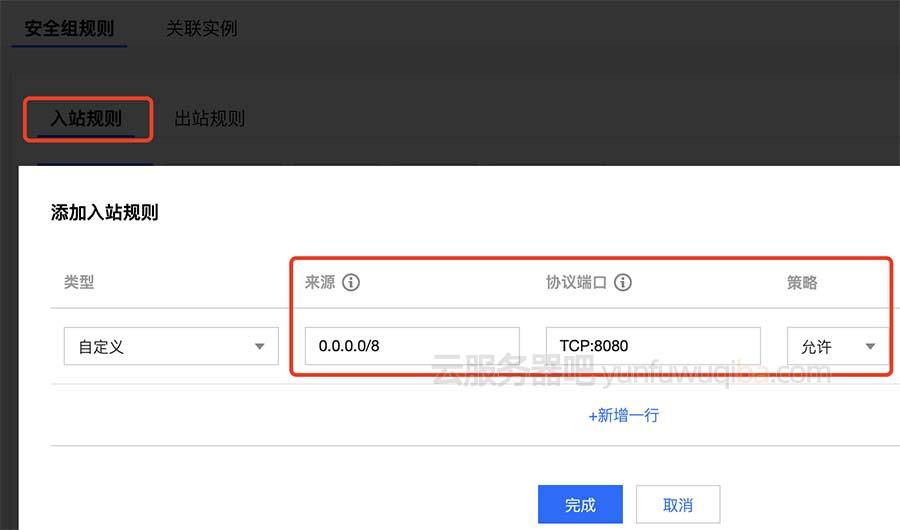 腾讯云安全组添加入站规则TCP8080端口