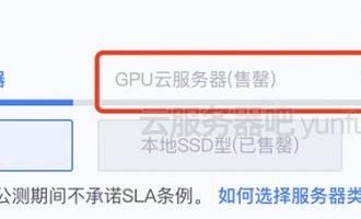 滴滴云GPU服务器已售罄缺货了?