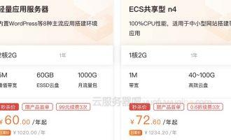 阿里云2核2G轻量服务器5M带宽60GB ESSD云盘60元一年
