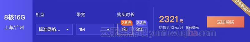 腾讯云8核16G服务器SN3ne实例