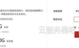 华为云学生服务器9元/月起(1核1G和2核4G)