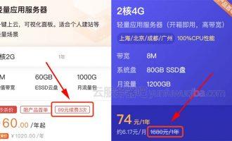 轻量服务器腾讯云2c4g8m和阿里云2h2g5m哪个更好如何选择?