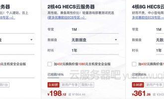 华为云服务器优惠活动价格表(报价长期更新)